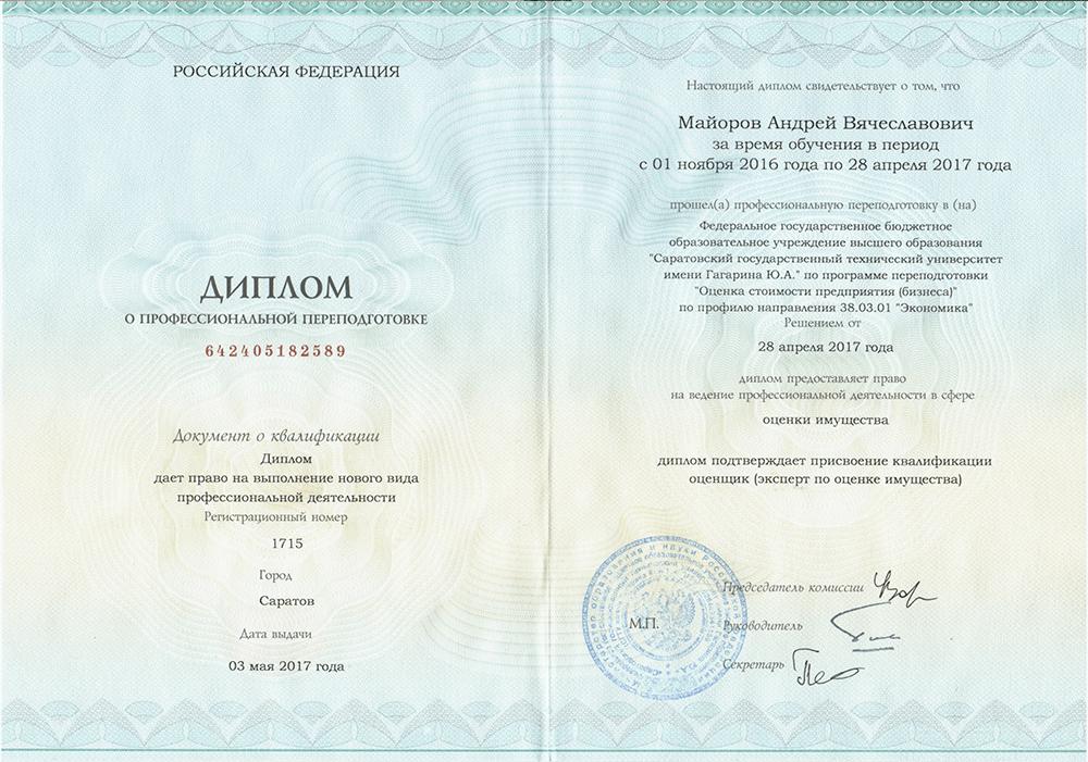 Диплом о профессиональной переподготовке 30