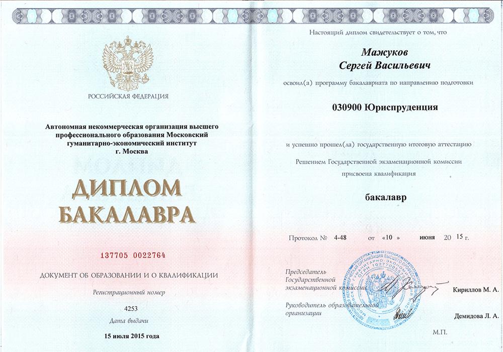 Диплом бакалавра МСВ