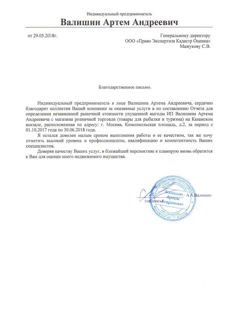 Отзыв от ИП Валишин