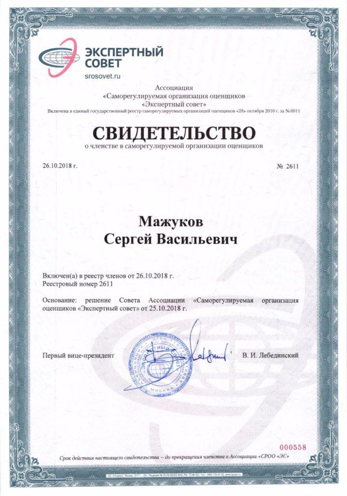 Свидетельство о членстве в саморегулируемой организации оценщиков 14