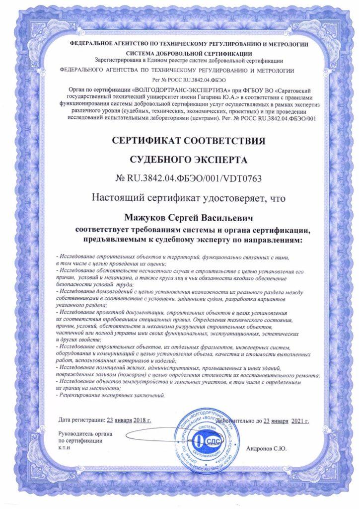 Сертификат соответствия судебного эксперта 23
