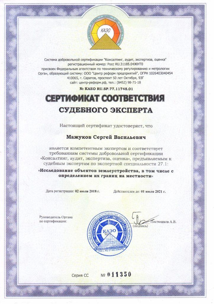 Сертификат соответствия судебного эксперта МСВ