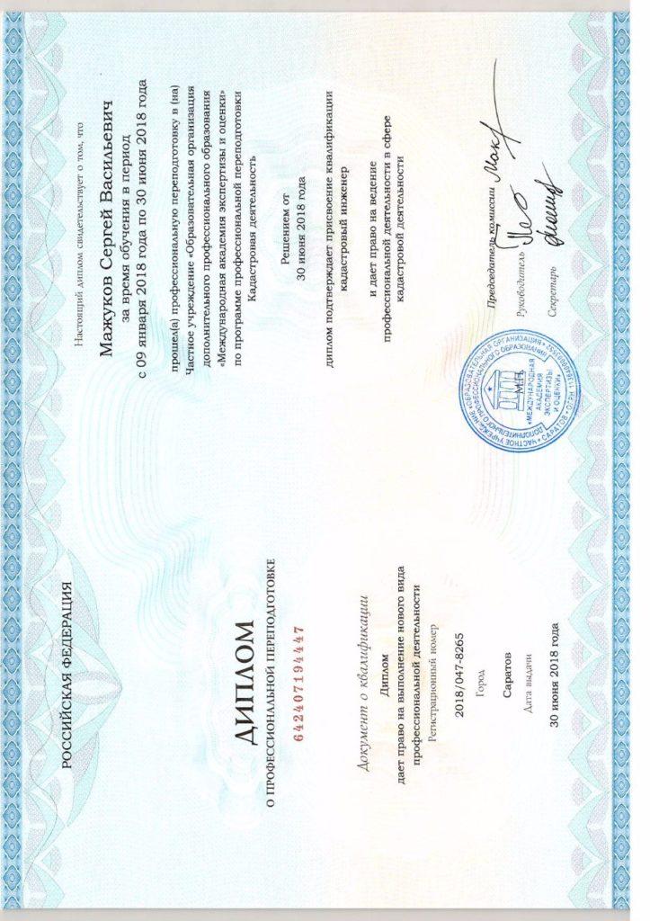 Диплом о профессиональной переподготовке 20