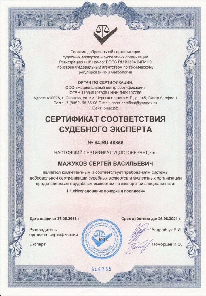 Сертификат соответствия судебного эксперта Мажуков С В