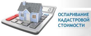 Оспаривание кадастровой стоимости квартиры
