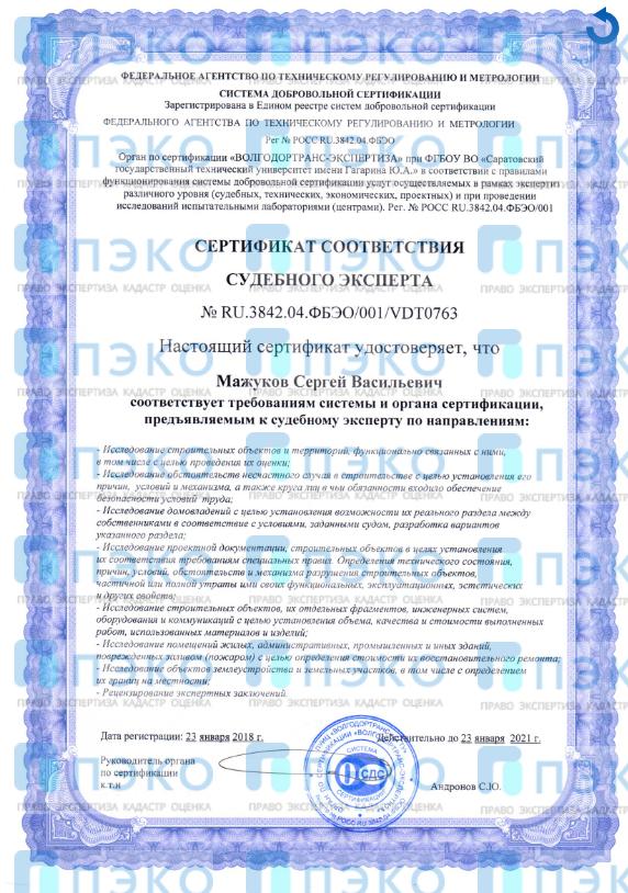 Сертификат соответствия судебного эксперта 1