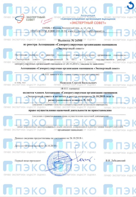 Выписка из реестра саморегулируемой организации оценщиков