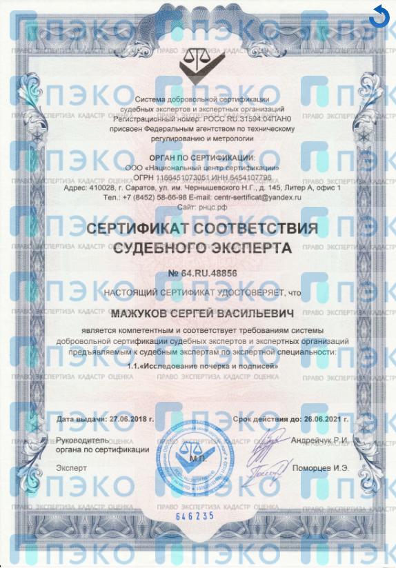 Сертификат соответствия судебного эксперта Мажуков