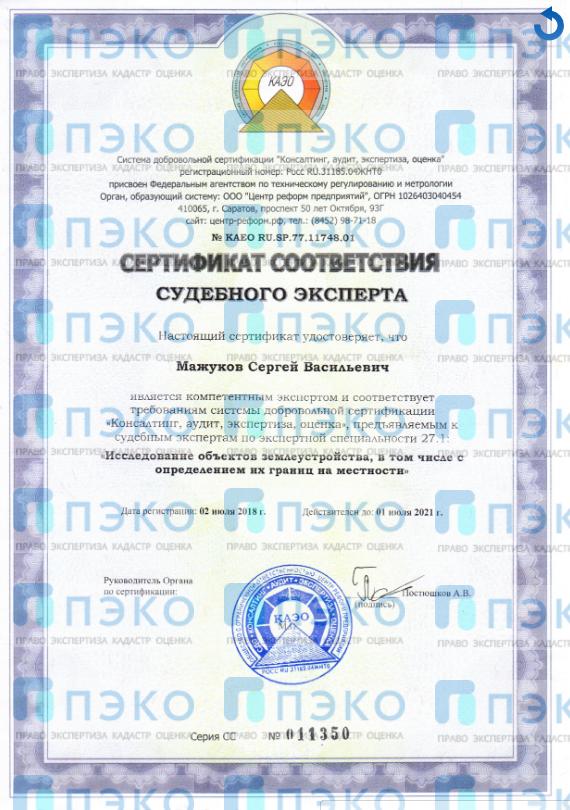 Сертификат соответствия судебного эксперта 9